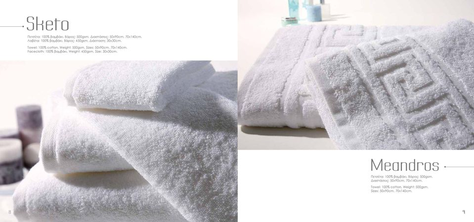Towel: 100% cotton, Weight: 500gsm, Sizes: 50x90cm, 70x140cm.