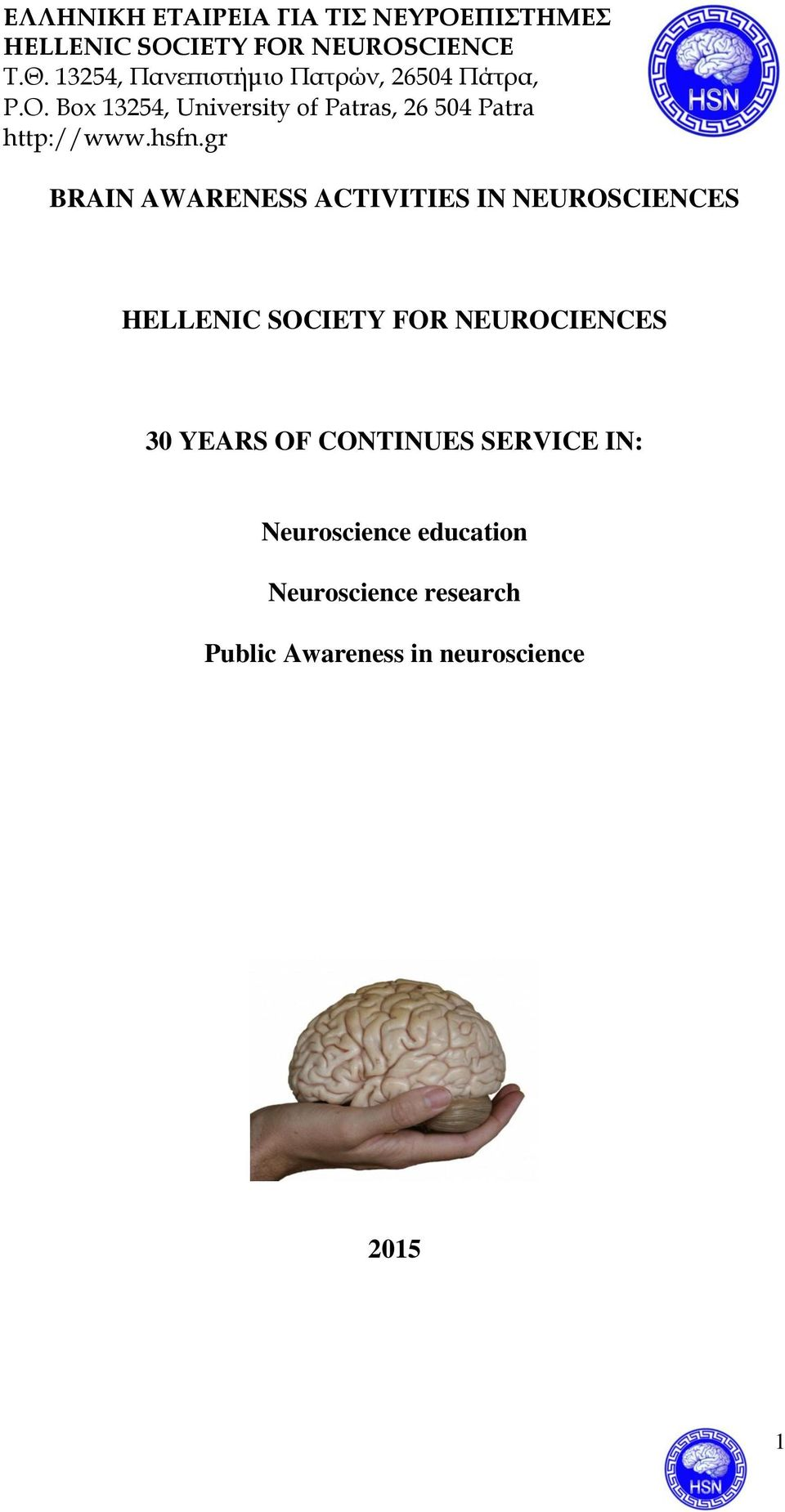 CONTINUES SERVICE IN: Neuroscience education
