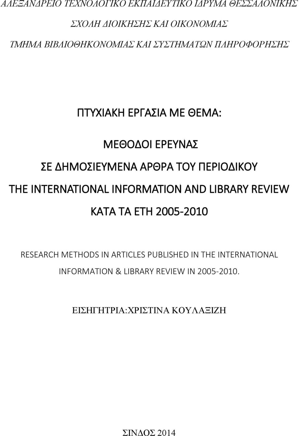 ΤΟΥ ΠΕΡΙΟΔΙΚΟΥ THE INTERNATIONAL INFORMATION AND LIBRARY REVIEW ΚΑΤΑ ΤΑ ΕΤΗ 2005-2010 RESEARCH METHODS IN