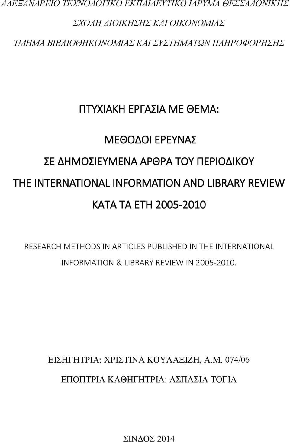 INFORMATION AND LIBRARY REVIEW ΚΑΤΑ ΤΑ ΕΤΗ 2005-2010 RESEARCH METHODS IN ARTICLES PUBLISHED IN THE INTERNATIONAL