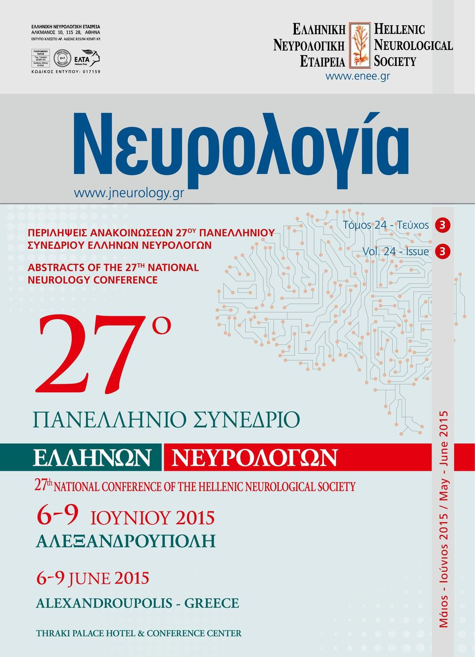 TH NATIONAL NEUROLOGY CONFERENCE Τόμος 24 -