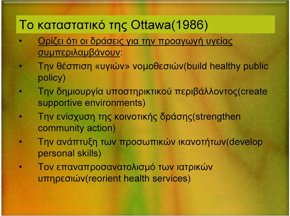 supportive environments) Την ενίσχυση της κοινοτικής δράσης(strengthen community action) Την ανάπτυξη των