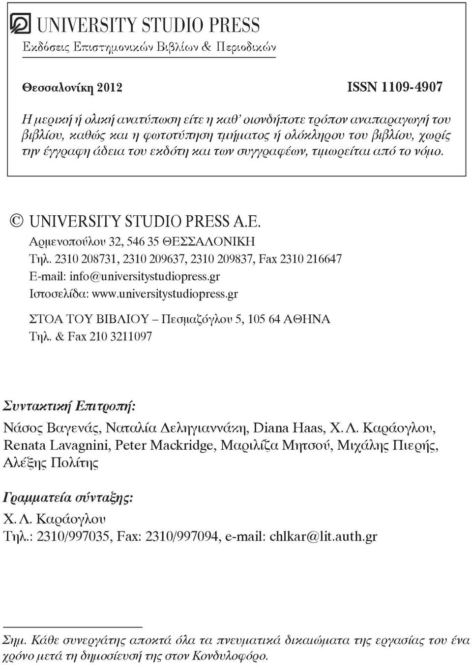 2310 208731, 2310 209637, 2310 209837, Fax 2310 216647 E-mail: info@universitystudiopress.gr Ιστοσελίδα: www.universitystudiopress.gr ΣTOA TOY BIBΛIOY Πεσμαζόγλου 5, 105 64 AΘHNA Tηλ.