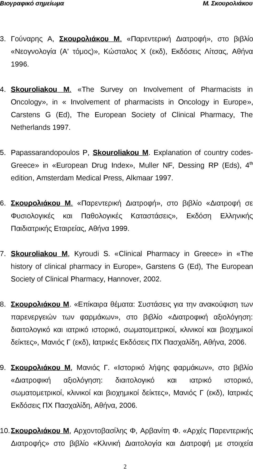 Papassarandopoulos P, Skouroliakou Μ. Explanation of country codes- Greece» in «European Drug Index», Muller NF, Dessing RP (Eds), 4 th edition, Amsterdam Medical Press, Alkmaar 1997. 6.