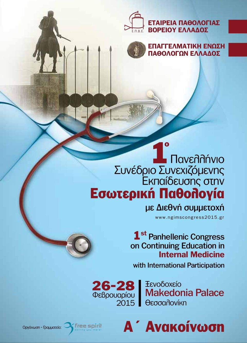 gr 1 st Panhellenic Congress on Continuing Education in Internal Medicine with International