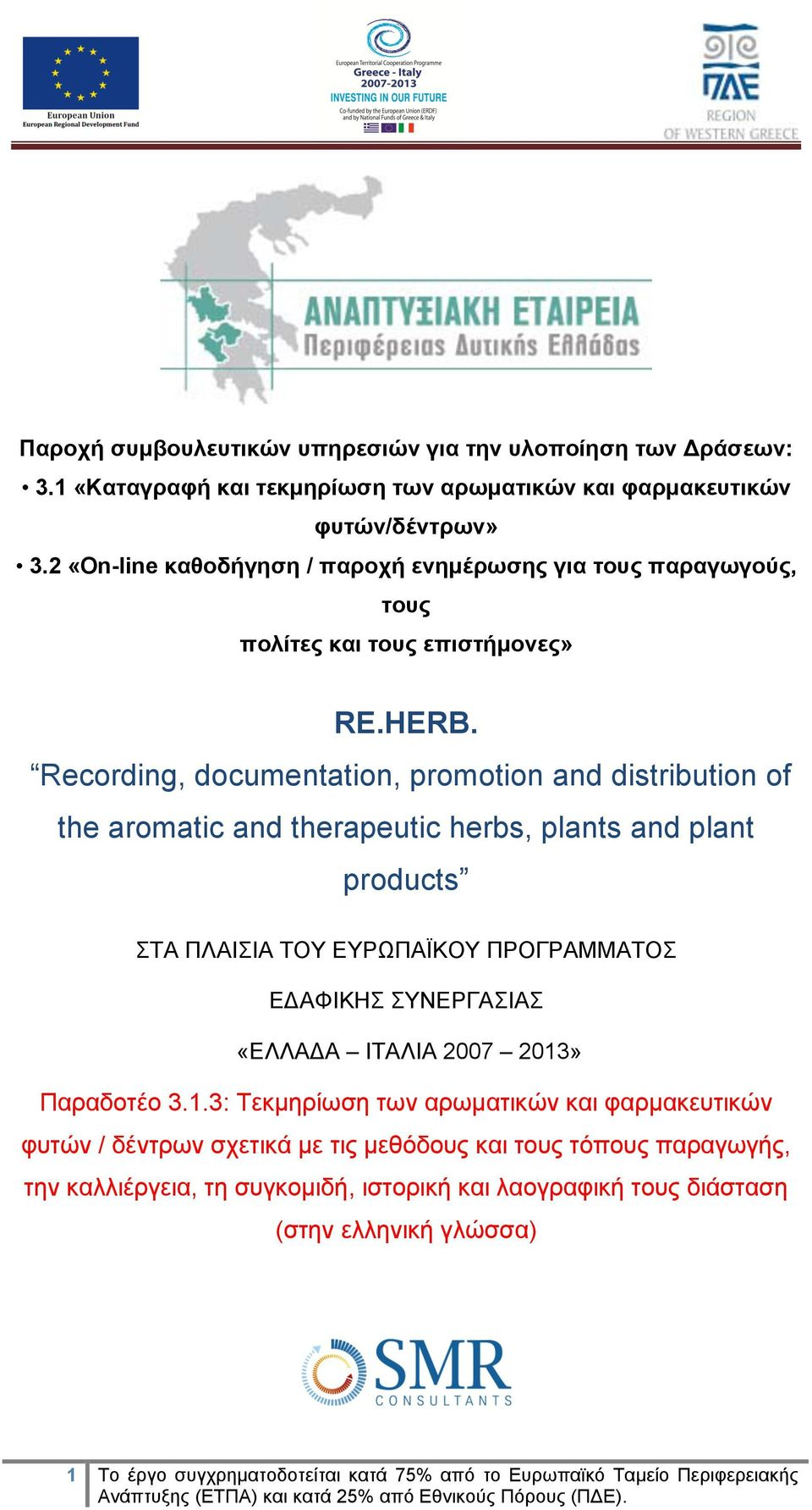 Recording, documentation, promotion and distribution of the aromatic and therapeutic herbs, plants and plant products ΣΤΑ ΠΛΑΙΣΙΑ ΤΟΥ ΕΥΡΩΠΑΪΚΟΥ ΠΡΟΓΡΑΜΜΑΤΟΣ ΕΔΑΦΙΚΗΣ ΣΥΝΕΡΓΑΣΙΑΣ «ΕΛΛΑΔΑ