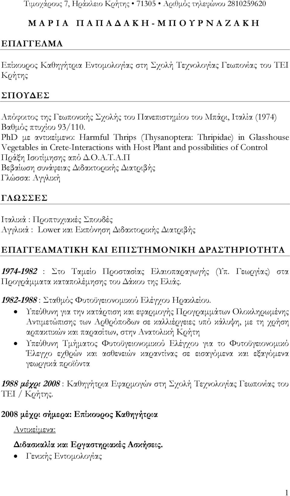 PhD με αντικείμενο: Harmful Thrips (Thysanoptera: Thripidae) in Glasshouse Vegetables in Crete-Interactions with Host Plant and possibilities of Control Πράξη Iσοτίμησης από Δ.Ο.Α.