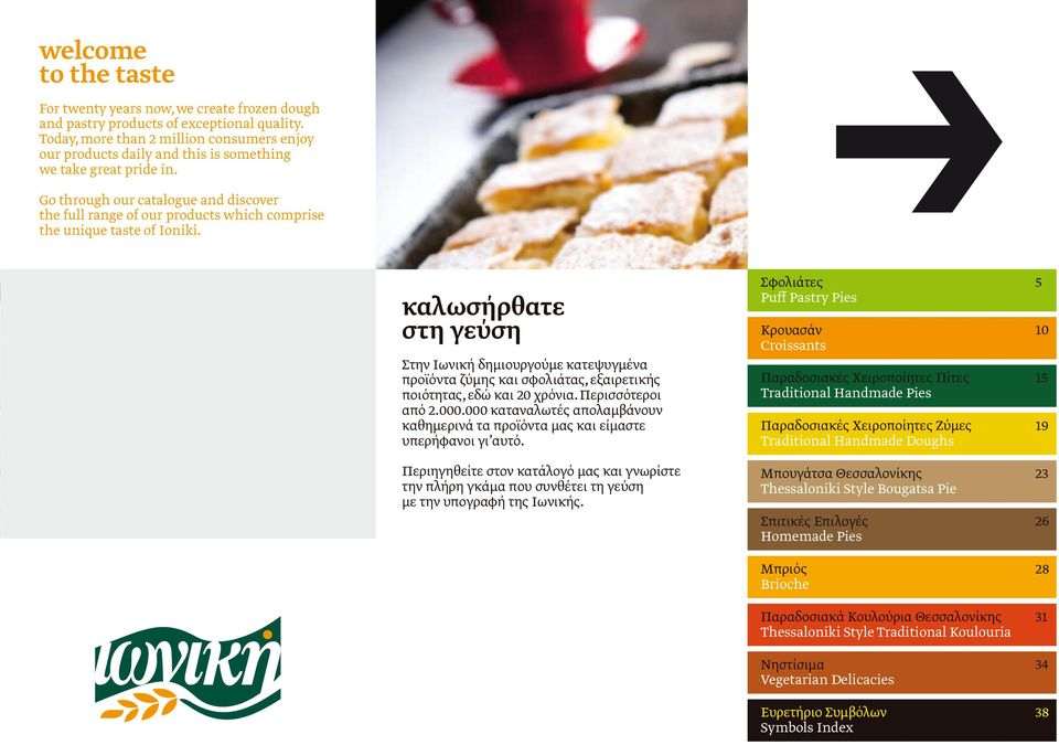 Go through our catalogue and discover the full range of our products which comprise the unique taste of Ioniki.