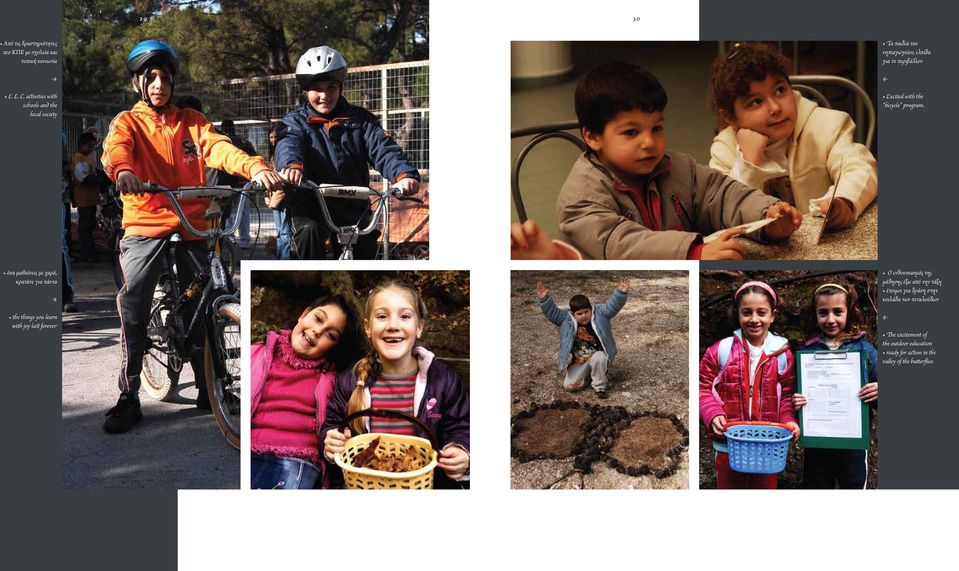 bicycle program όσα μαθαίνεις με χαρά, κρατάνε για πάντα the things you learn with joy last forever Ο ενθουσιασμός