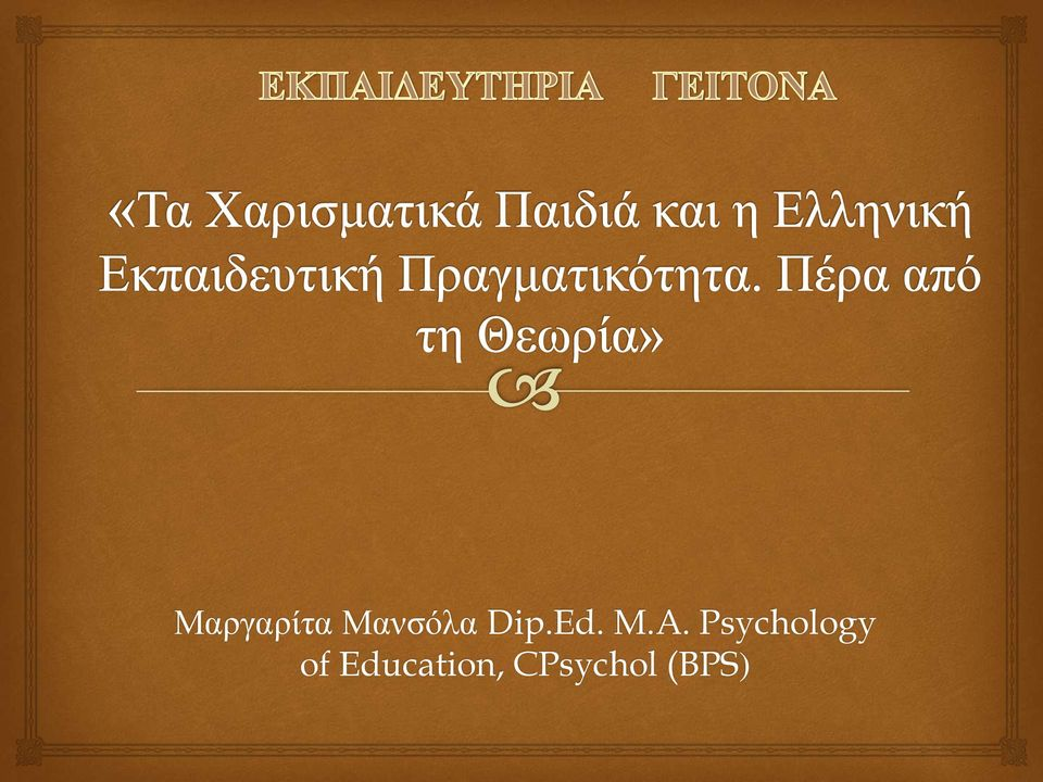 Psychology of