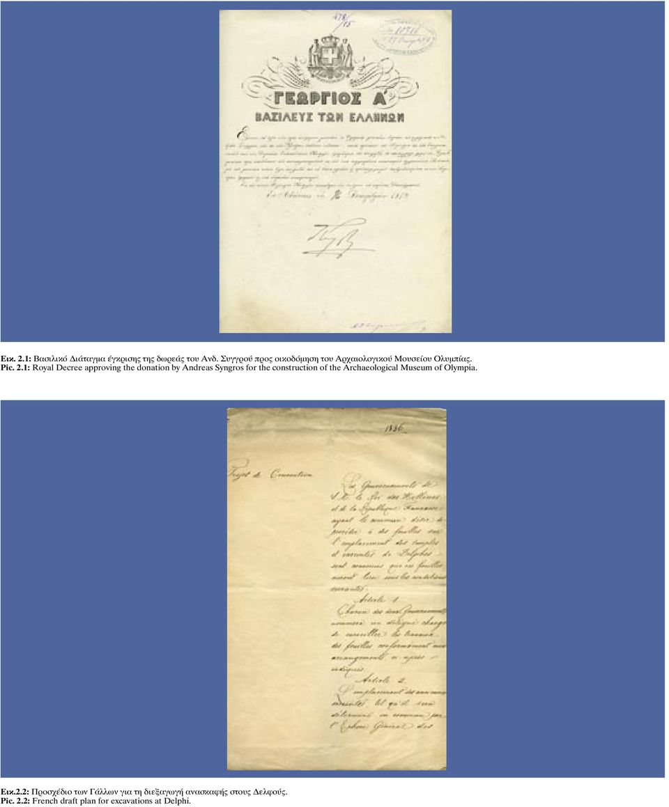1: Royal Decree approving the donation by Andreas Syngros for the construction of the