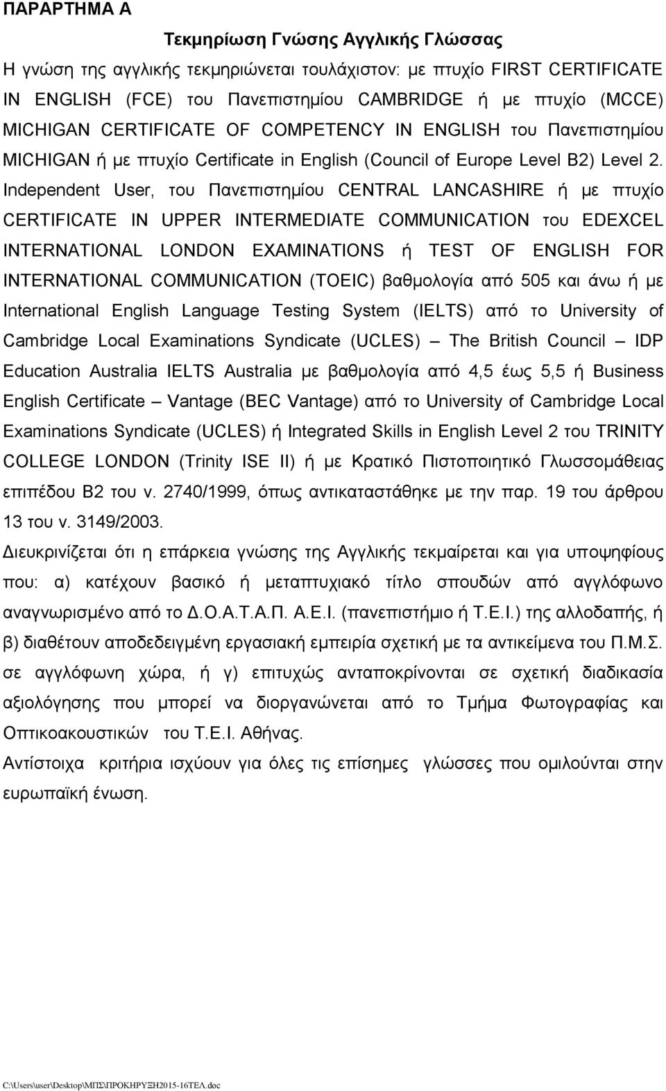 Independent User, του Πανεπιστημίου CENTRAL LANCASHIRE ή με πτυχίο CERTIFICATE IN UPPER INTERMEDIATE COMMUNICATION του EDEXCEL INTERNATIONAL LONDON EXAMINATIONS ή TEST OF ENGLISH FOR INTERNATIONAL