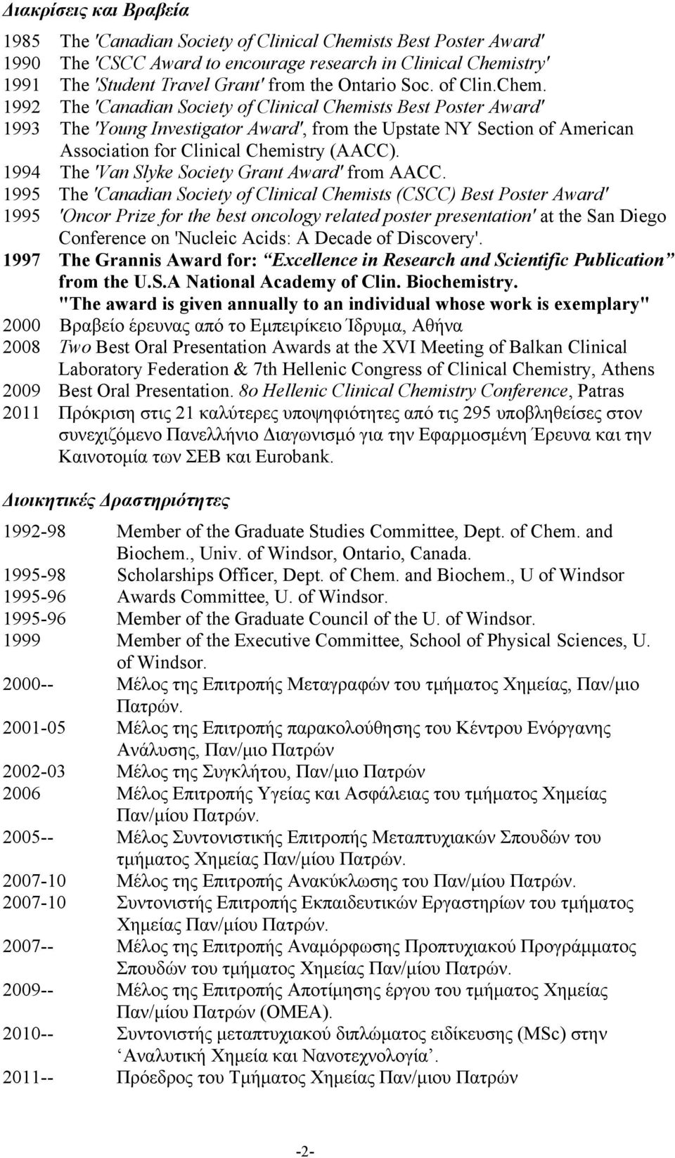 1992 The 'Canadian Society of Clinical Chemists Best Poster Award' 1993 The 'Young Investigator Award', from the Upstate NY Section of American Association for Clinical Chemistry (AACC).
