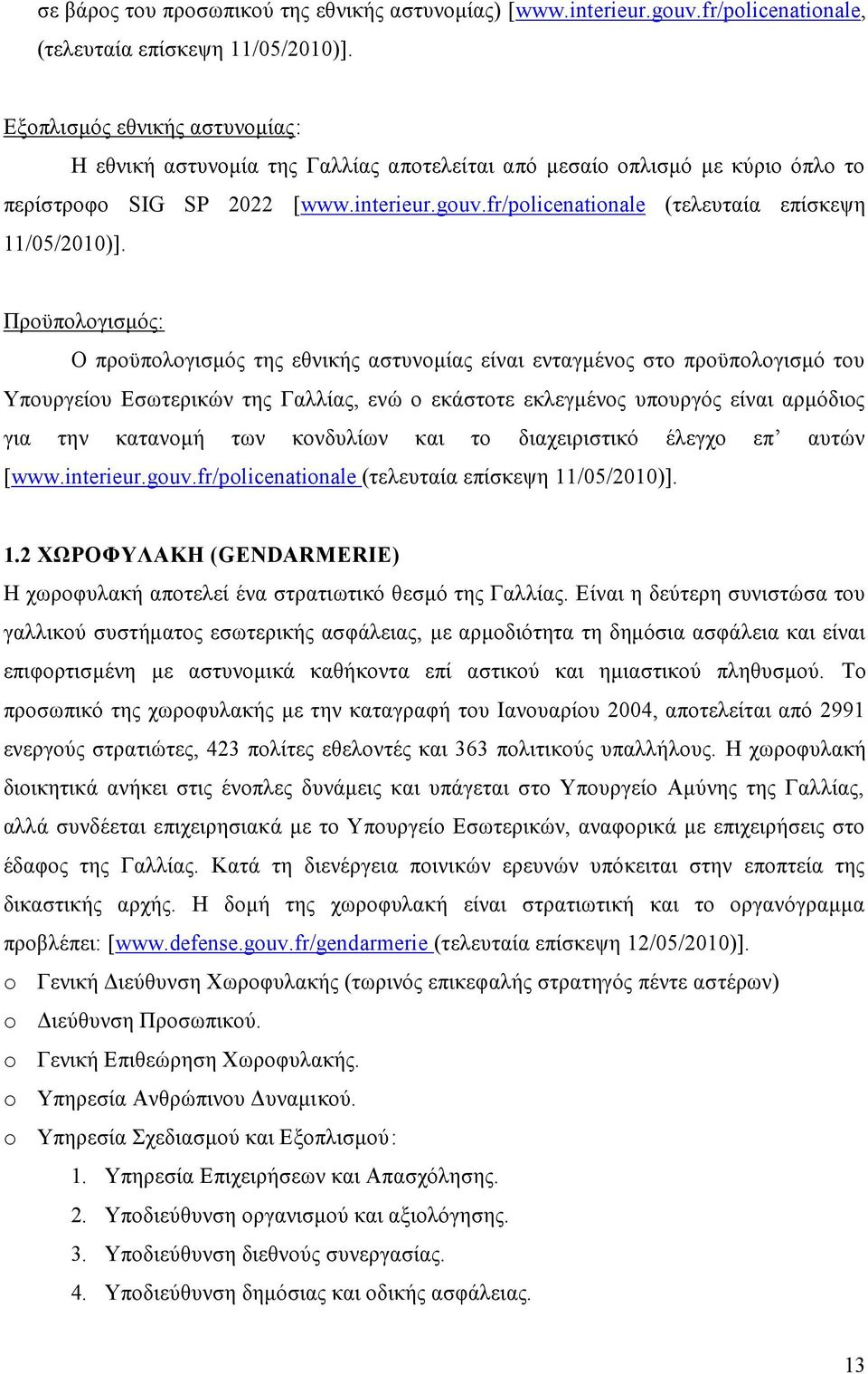 fr/policenationale (τελευταία επίσκεψη 11/05/2010)].