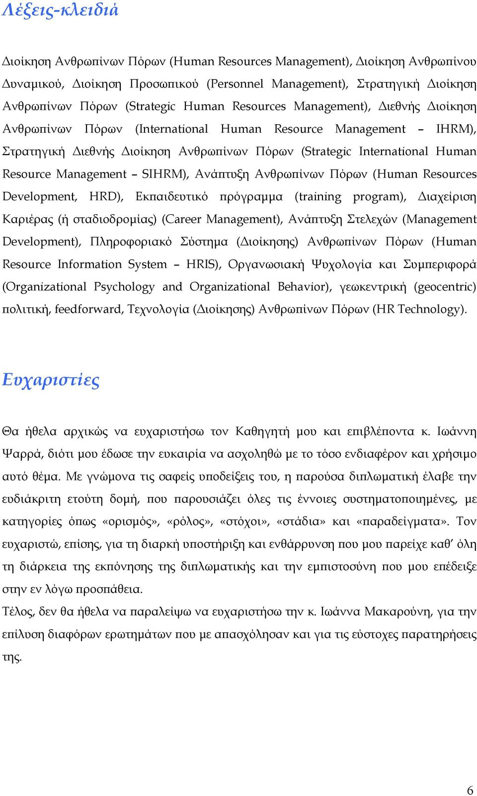 Management SIHRM), Ανάπτυξη Ανθρωπίνων Πόρων (Human Resources Development, HRD), Εκπαιδευτικό πρόγραμμα (training program), Διαχείριση Καριέρας (ή σταδιοδρομίας) (Career Management), Ανάπτυξη