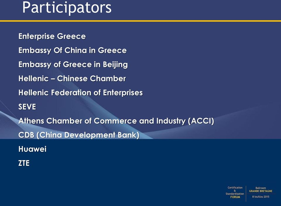 Hellenic Federation of Enterprises SEVE Athens Chamber of