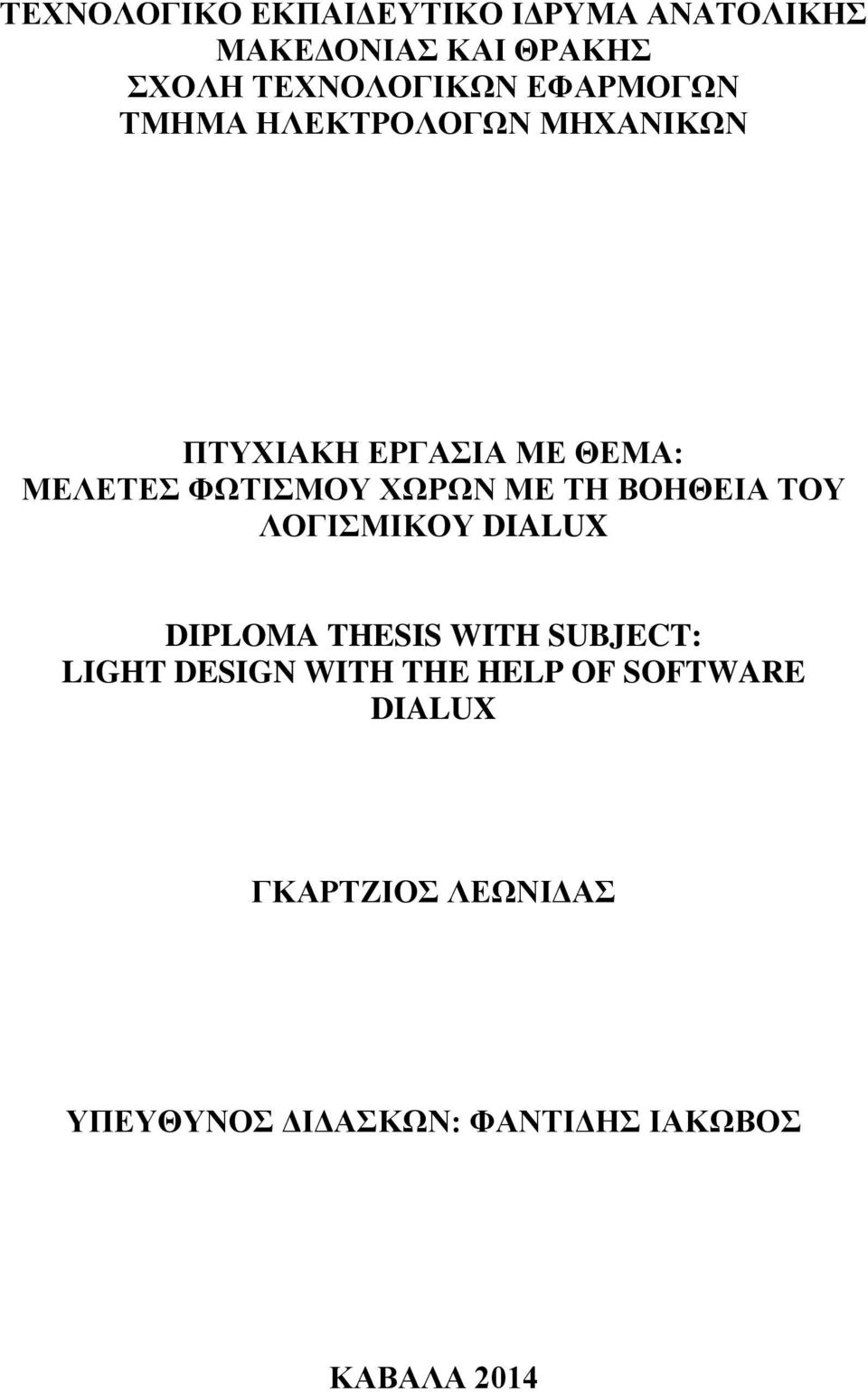 ΜΕ ΤΗ ΒΟΗΘΕΙΑ ΤΟΥ ΛΟΓΙΣΜΙΚΟΥ DIALUX DIPLOMA THESIS WITH SUBJECT: LIGHT DESIGN WITH THE