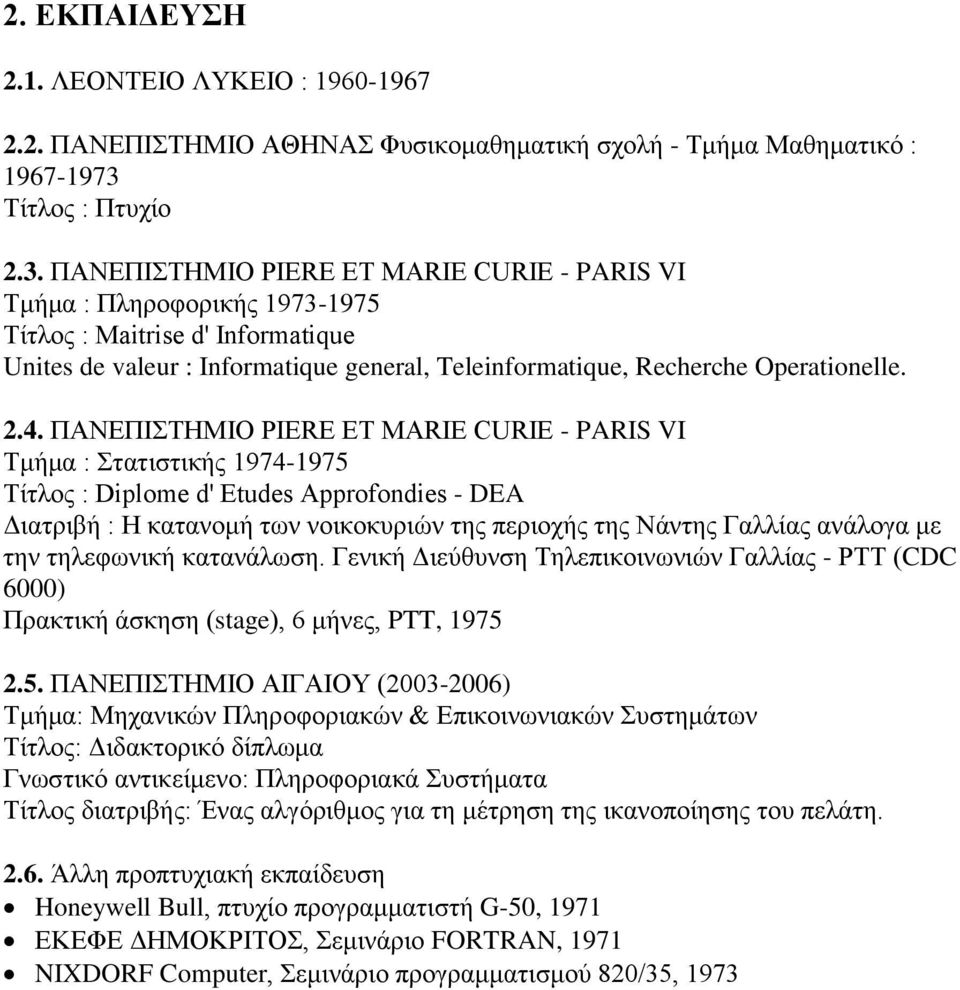 ΠΑΝΕΠΙΣΤΗΜΙΟ PIERE ET MARIE CURIE - PARIS VI Τμήμα : Πληροφορικής 1973-1975 Τίτλος : Maitrise d' Informatique Unites de valeur : Informatique general, Teleinformatique, Recherche Operationelle. 2.4.
