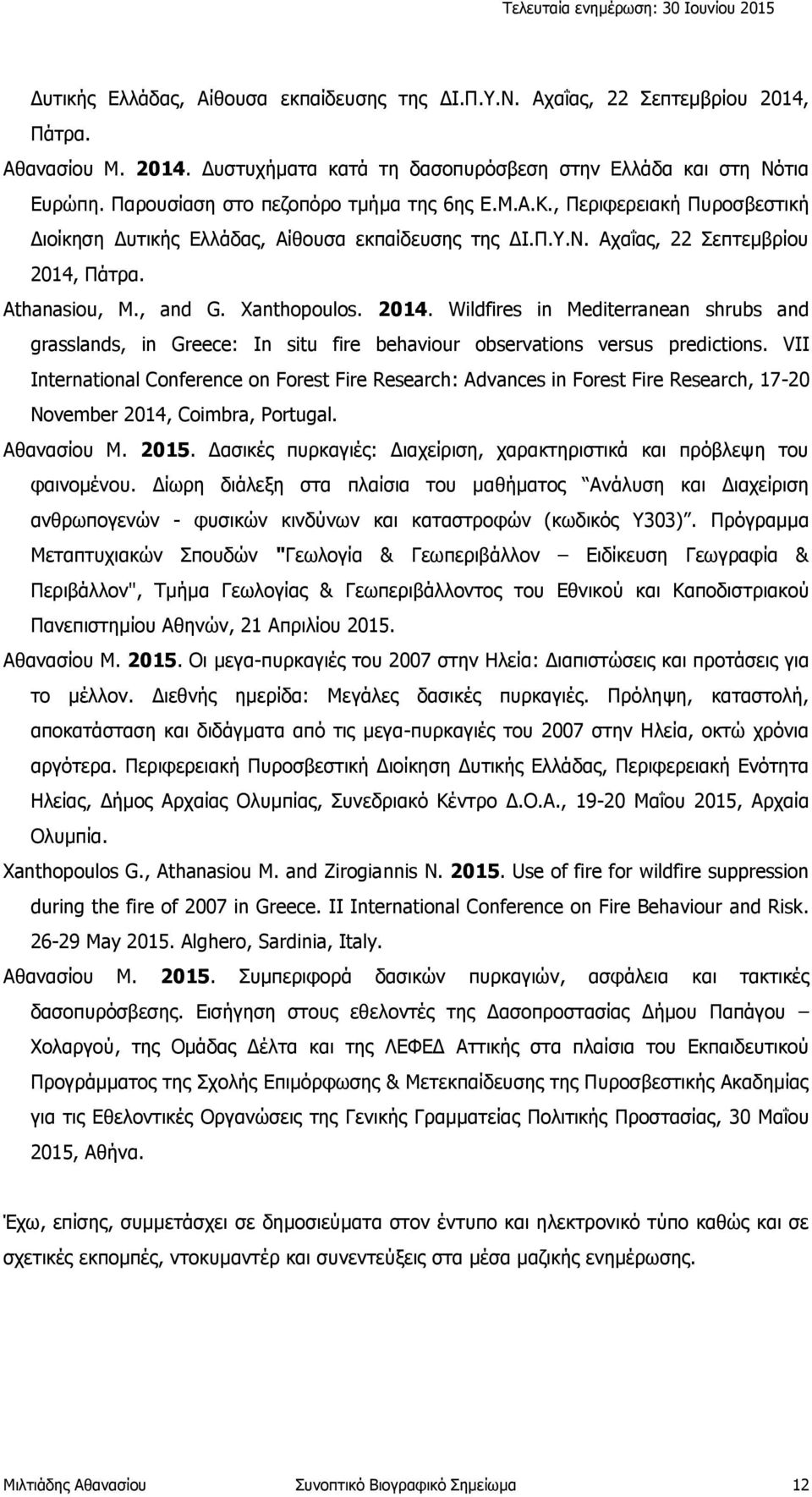Xanthopoulos. 2014. Wildfires in Mediterranean shrubs and grasslands, in Greece: In situ fire behaviour observations versus predictions.