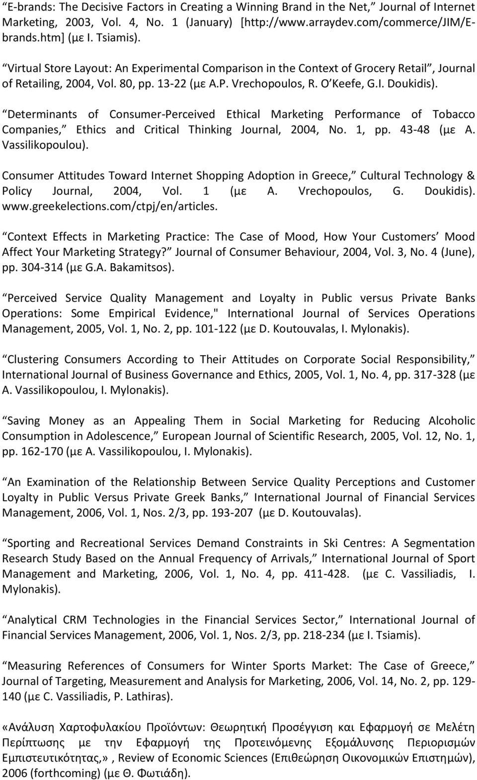 Determinants of Consumer-Perceived Ethical Marketing Performance of Tobacco Companies, Ethics and Critical Thinking Journal, 2004, No. 1, pp. 43-48 (με Α. Vassilikopoulou).