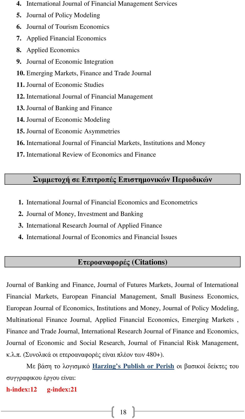 Journal of Economic Modeling 15. Journal of Economic Asymmetries 16. International Journal of Financial Markets, Institutions and Money 17.