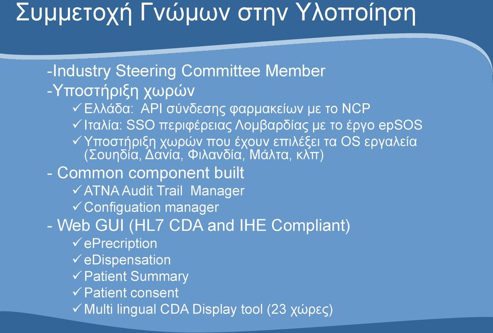 (Σουηδία, Δανία, Φιλανδία, Μάλτα, κλπ) - Common component built ATNA Audit Trail Manager Configuation manager - Web GUI