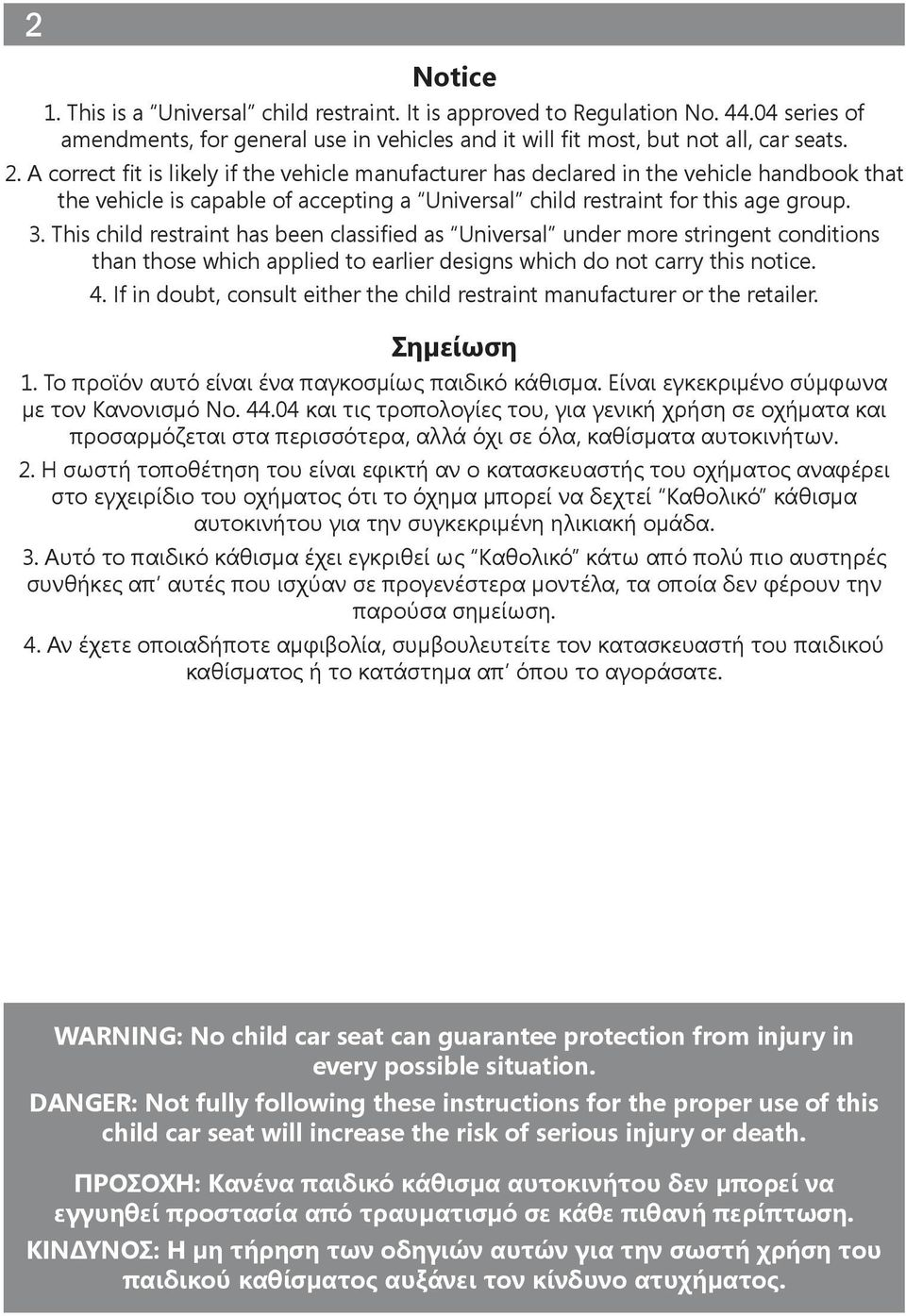 This child restraint has been classified as Universal under more stringent conditions than those which applied to earlier designs which do not carry this notice. 4.