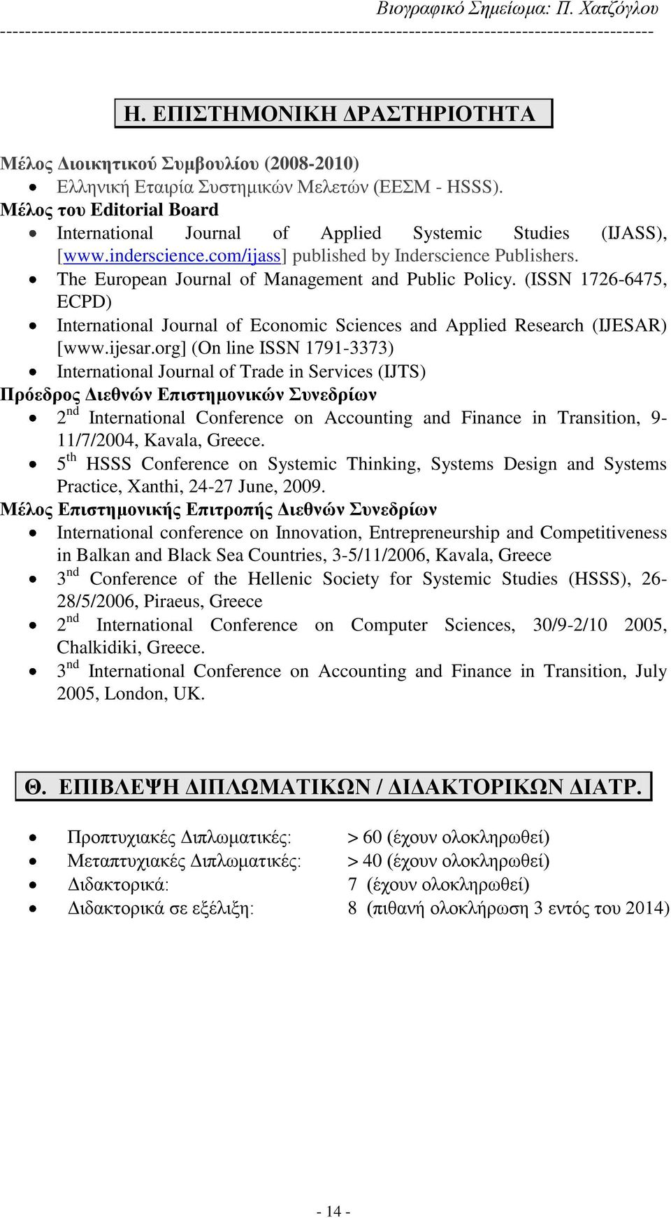 The European Journal of Management and Public Policy. (ISSN 1726-6475, ECPD) International Journal of Economic Sciences and Applied Research (IJESAR) [www.ijesar.
