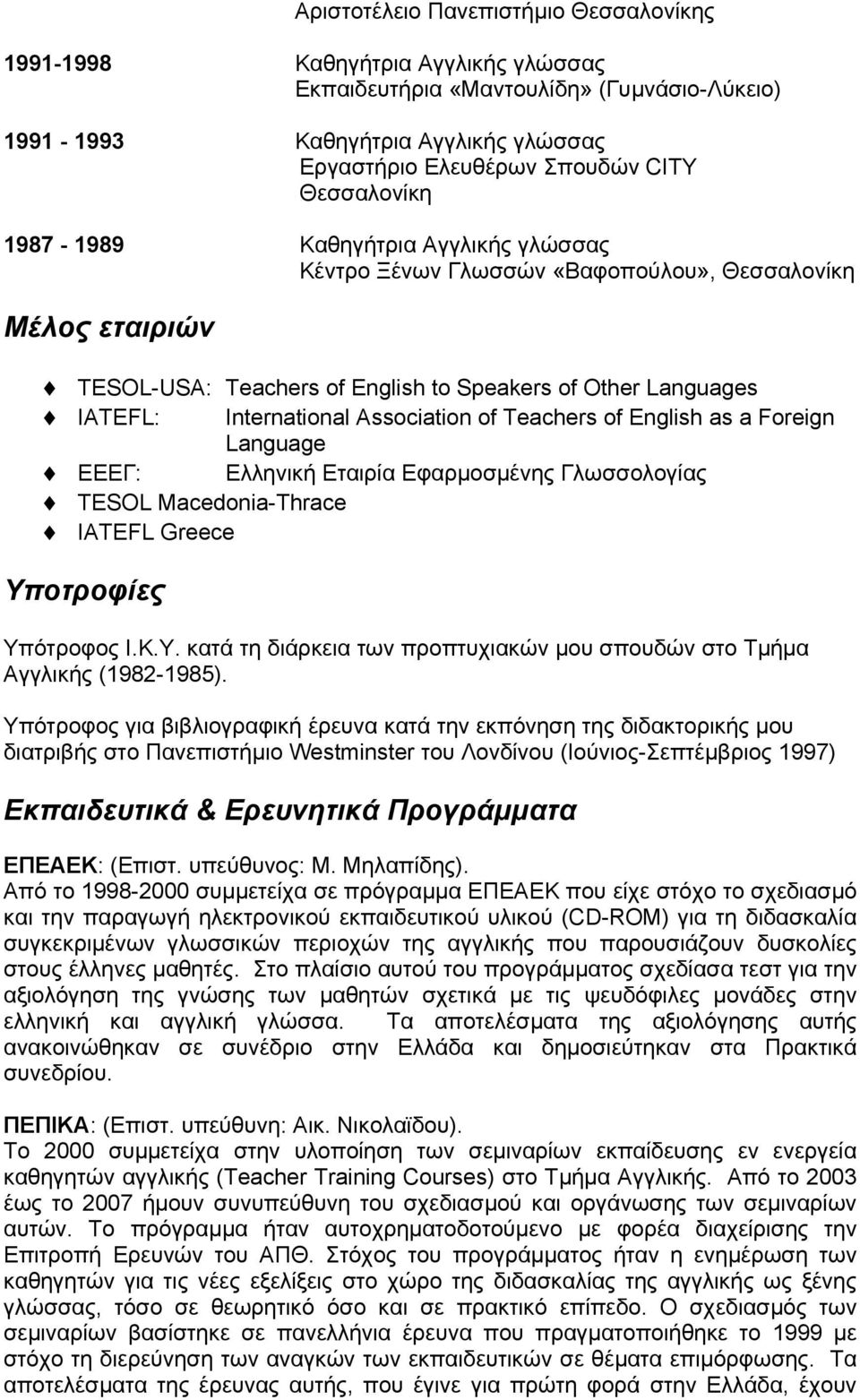 Association of Teachers of English as a Foreign Language EEEΓ: Ελληνική Εταιρία Εφαρµοσµένης Γλωσσολογίας TESOL Macedonia-Thrace IATEFL Greece Υπ