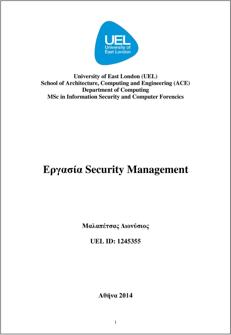 in Information Security and Computer Forencics Εργασία