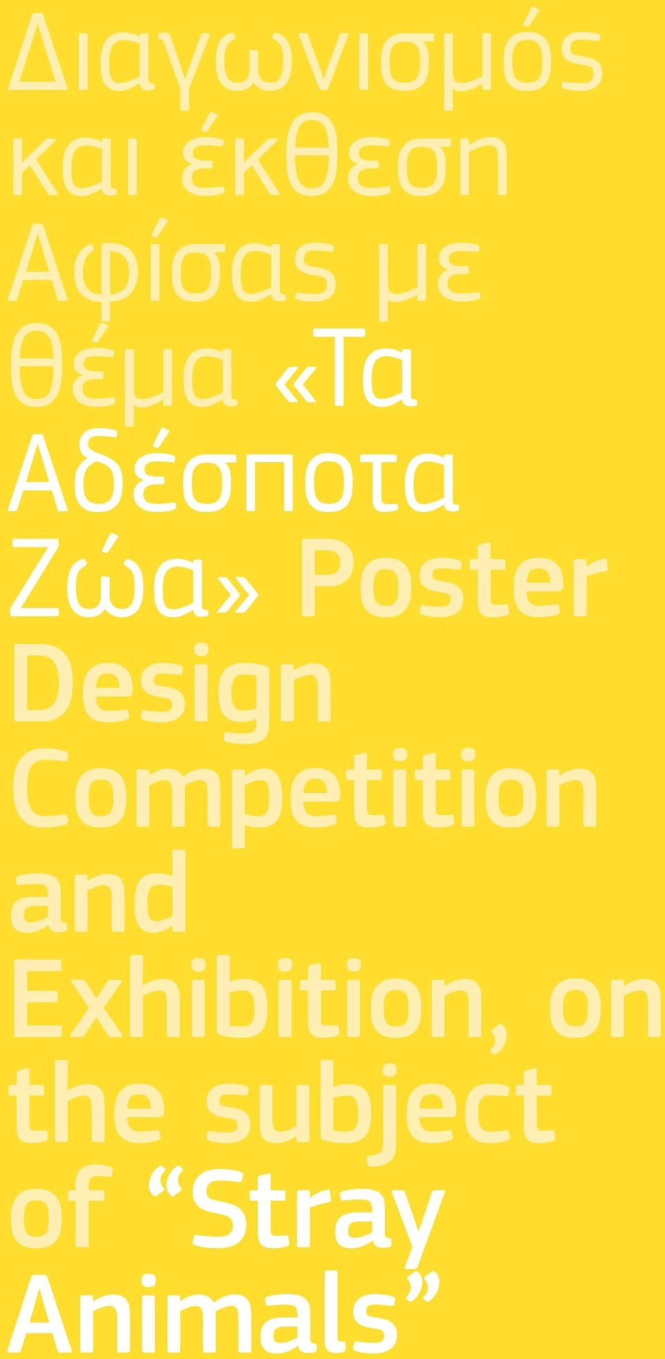 Design Competition and