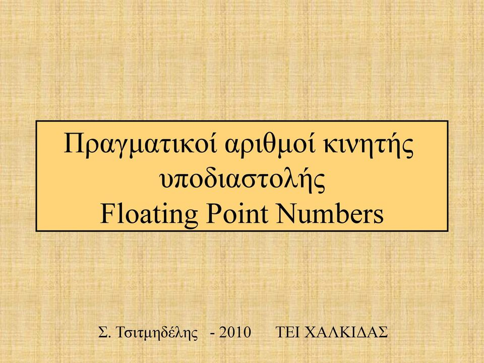 Floating Point Numbers Σ.