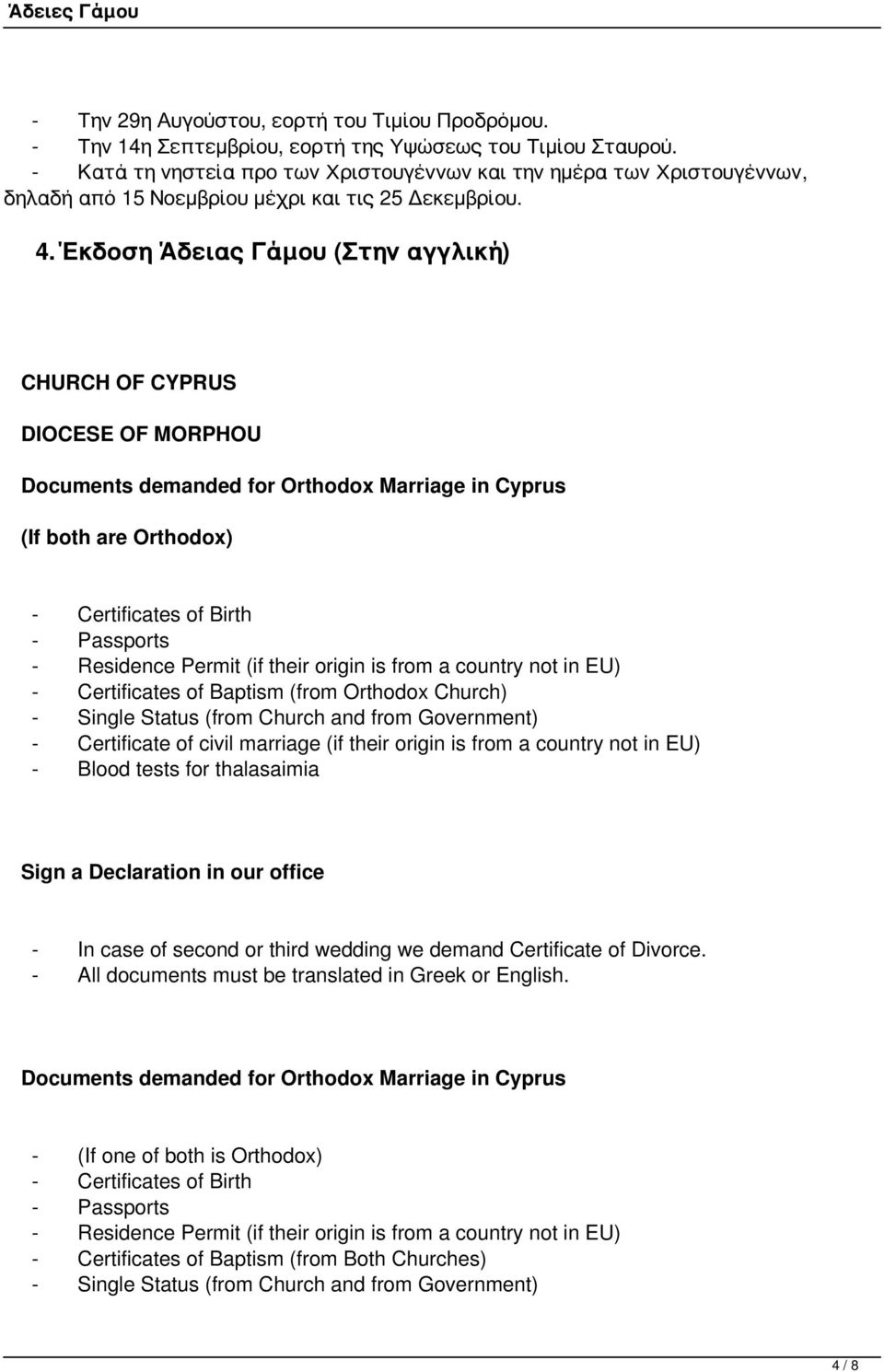 Έκδοση Άδειας Γάμου (Στην αγγλική) CHURCH OF CYPRUS DIOCESE OF MORPHOU Documents demanded for Orthodox Marriage in Cyprus (If both are Orthodox) - Certificates of Birth - Passports - Residence Permit