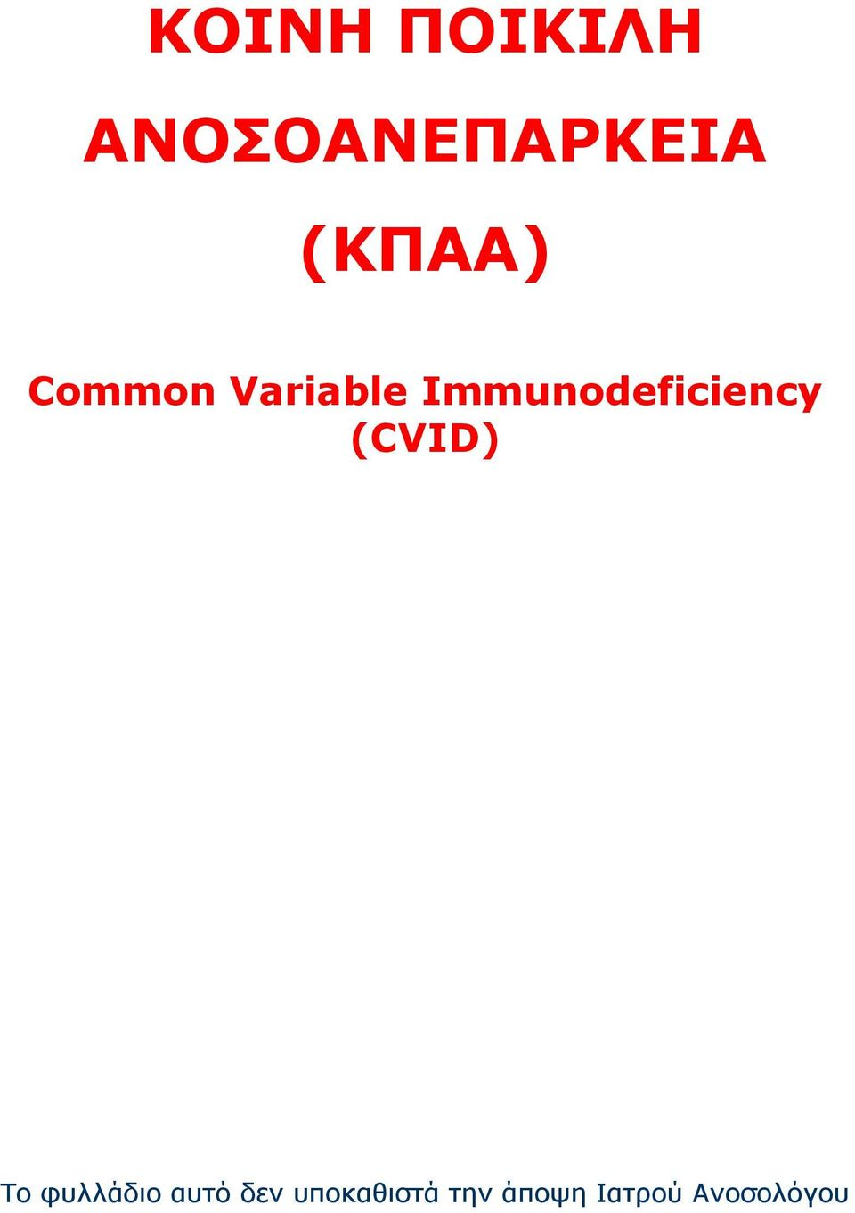 Immunodeficiency (CVID) Το