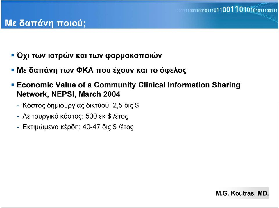 Information Sharing Network, NEPSI, March 2004 - Κόστος δημιουργίας