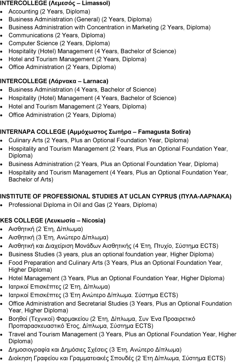 Administration (4 Years, Bachelor of Science) Hospitality (Hotel) Management (4 Years, Bachelor of Science) Hotel and Tourism Management (2 Years, Office Administration (2 Years, INTERNAPA COLLEGE