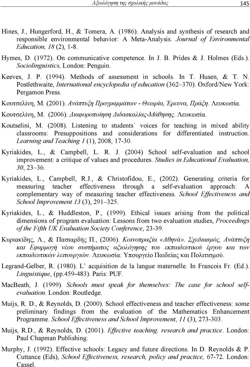Methods of assessment in schools. In T. Husen, & T. N. Postlethwaite, International encyclopedia of education (362 370). Oxford/New York: Pergamon Press. Κουτσελίνη, Μ. (2001).