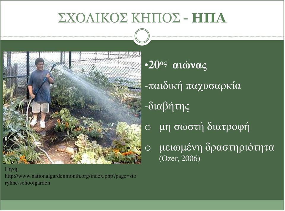 http://www.nationalgardenmonth.org/index.php?