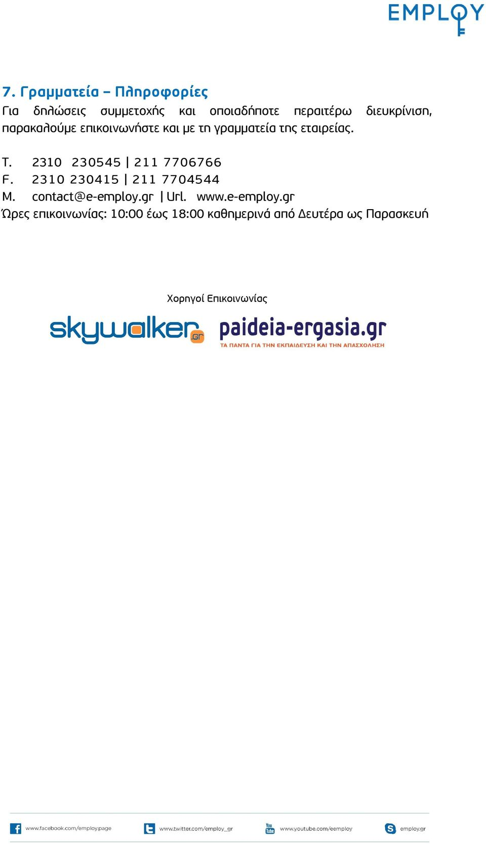 2310 230545 211 7706766 F. 2310 230415 211 7704544 M. contact@e-employ.gr Url. www.