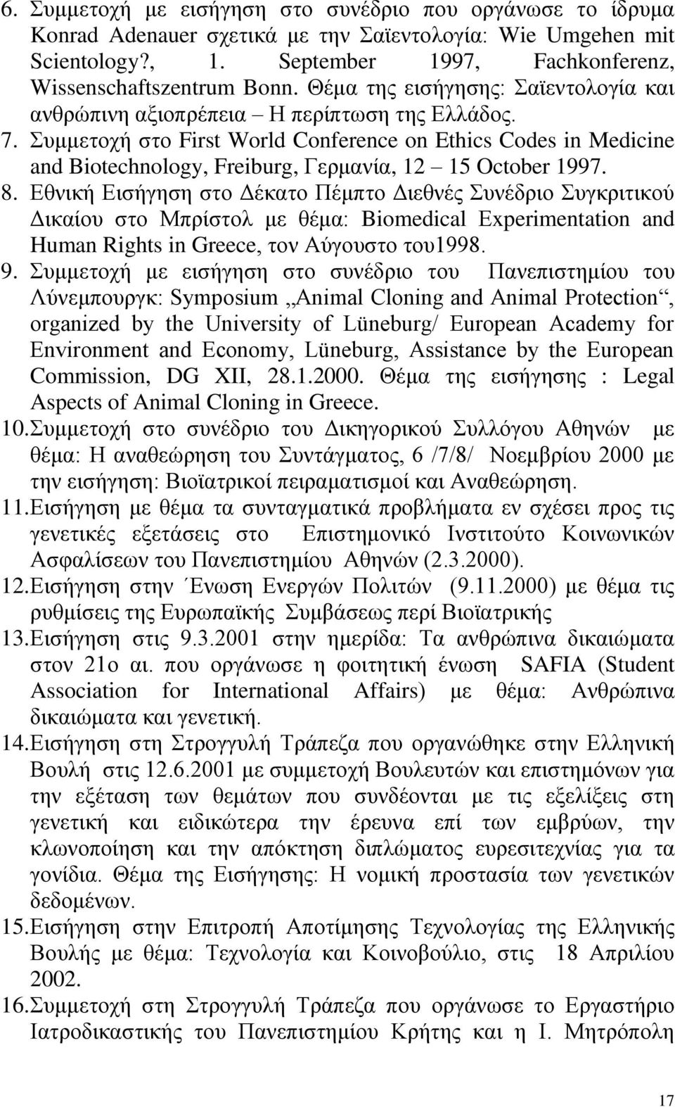 Συμμετοχή στο First World Conference on Ethics Codes in Medicine and Biotechnology, Freiburg, Γερμανία, 12 15 October 1997. 8.