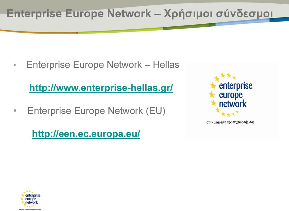 Hellas http://www.enterprise-hellas.