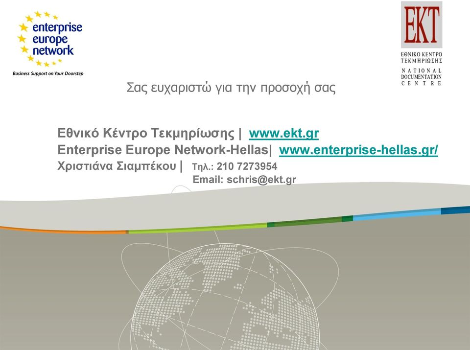 gr Enterprise Europe Network-Hellas www.