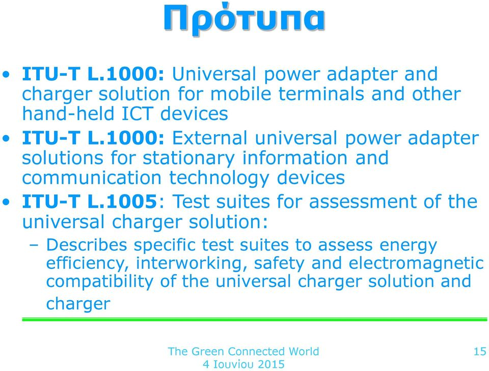 1000: External universal power adapter solutions for stationary information and communication technology devices ITU-T