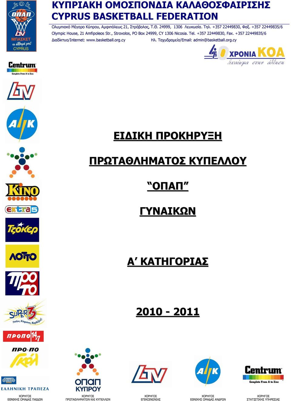 +357 22449835/6 Διαδίκτυο/Internet: www.basketball.org.