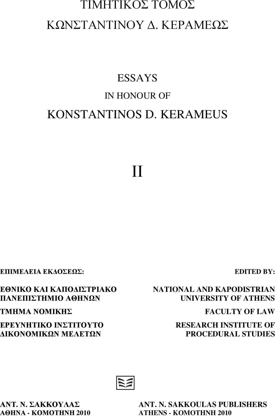 ΙΝΣΤΙΤΟΥΤΟ ΔΙΚΟΝΟΜΙΚΩΝ ΜΕΛΕΤΩΝ EDITED BY: NATIONAL AND KAPODISTRIAN UNIVERSITY OF ATHENS FACULTY OF LAW