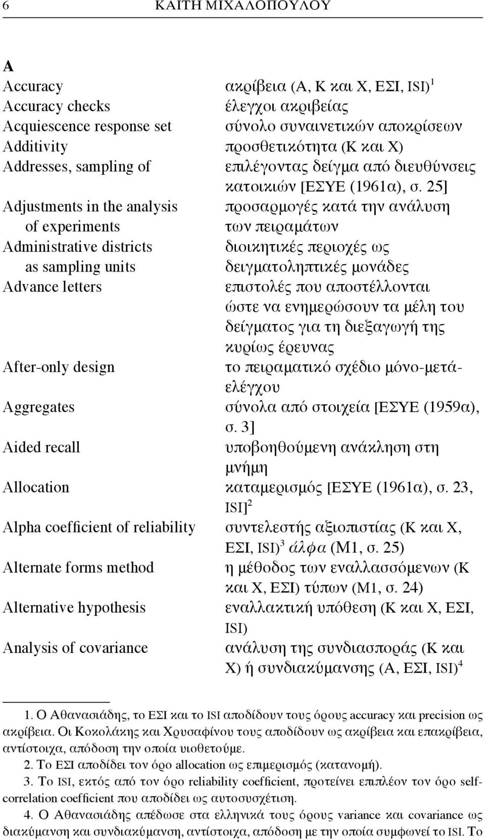 25] Adjustments in the analysis προσαρμογές κατά την ανάλυση of experiments των πειραμάτων Administrative districts διοικητικές περιοχές ως as sampling units Advance letters After-only design