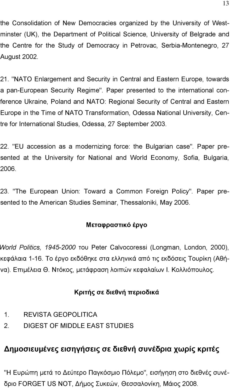 Paper presented to the international conference Ukraine, Poland and NATO: Regional Security of Central and Eastern Europe in the Time of NATO Transformation, Odessa National University, Centre for