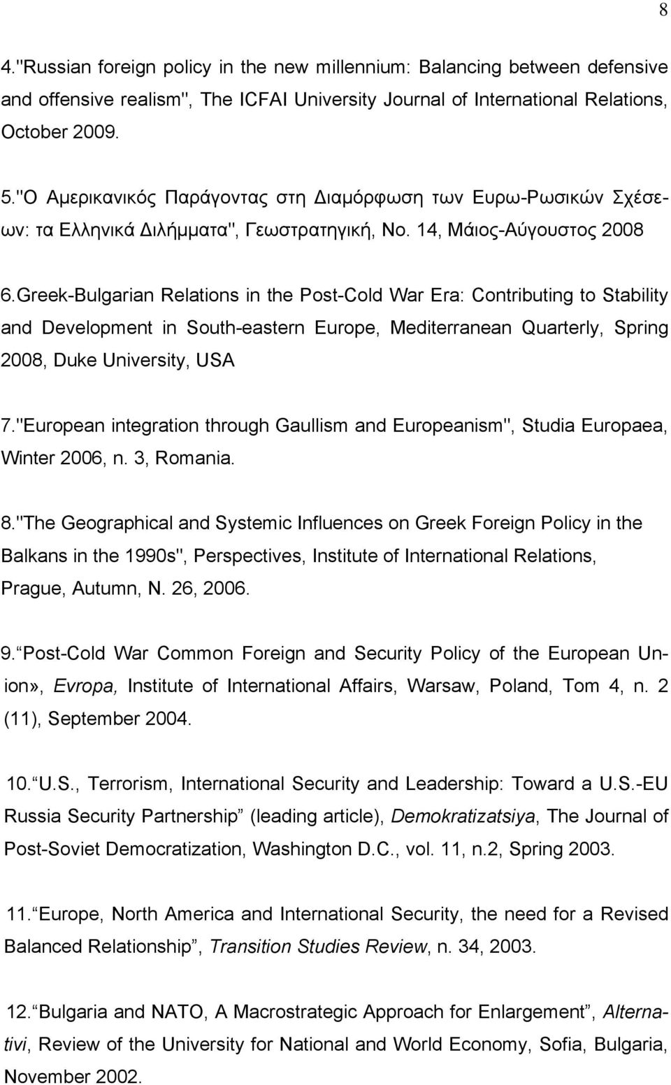 Greek-Bulgarian Relations in the Post-Cold War Era: Contributing to Stability and Development in South-eastern Europe, Mediterranean Quarterly, Spring 2008, Duke University, USA 7.