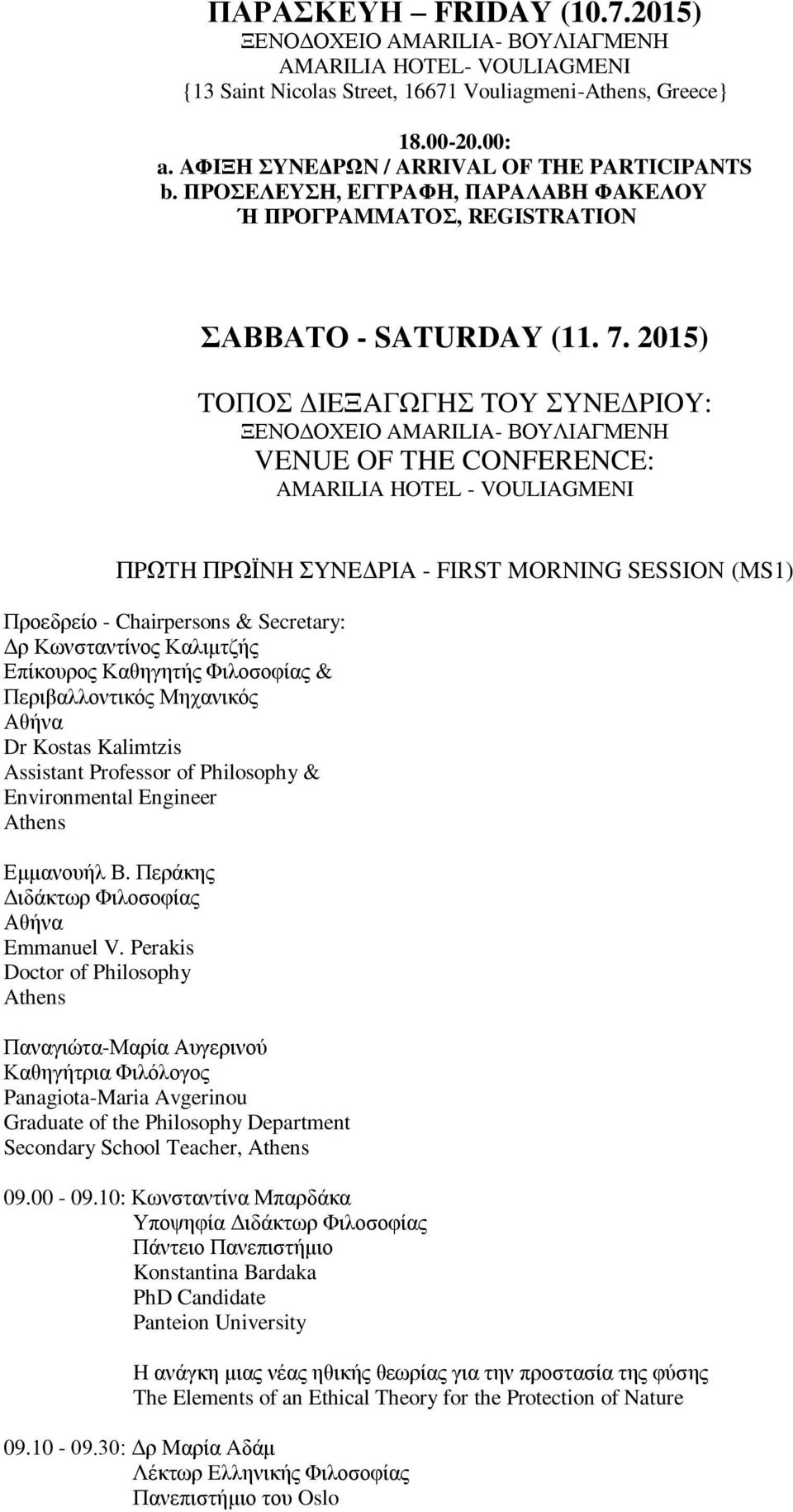 2015) TOΠOΣ ΔIEΞAΓΩΓHΣ TOY ΣYNEΔPIOY: ΞΕΝΟΔΟΧΕΙΟ AMARILIA- ΒΟΥΛΙΑΓΜΕΝΗ VENUE OF THE CONFERENCE: AMARILIA HOTEL - VOULIAGMENI ΠPΩTH ΠPΩΪNH ΣYNEΔPIA - FIRST MORNING SESSION (MS1) Δρ Κωνσταντίνος
