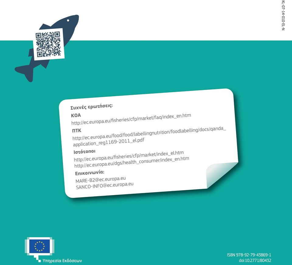 eu/food/food/labellingnutrition/foodlabelling/docs/qanda_ application_reg1169-2011_el.